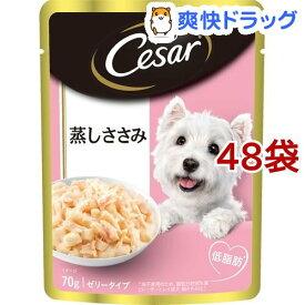 シーザー 成犬用蒸しささみ(70g*48袋セット)【シーザー(ドッグフード)(Cesar)】