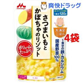 大満足ごはん さつまいもとかぼちゃのリゾット G5(120g*4コセット)【大満足ごはん】