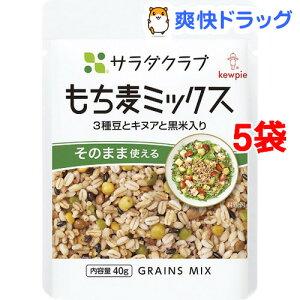 サラダクラブ もち麦ミックス 3種豆とキヌアと黒米入り(40g*5袋セット)【サラダクラブ】