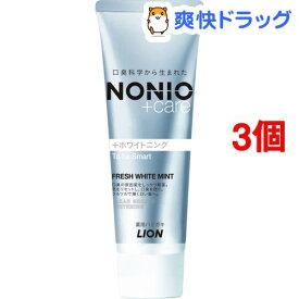 ノニオ プラス ホワイトニング ハミガキ(130g*3個セット)【ノニオ(NONIO)】