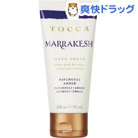 TOCCA(トッカ) ボヤージュ ハンドクリーム マラケシュ(90ml)【TOCCA(トッカ)】