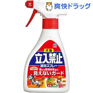 アースガーデン 犬猫よけ 犬猫立入禁止 速効スプレー(260g)【アースガーデン】