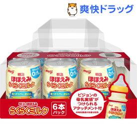 【企画品】明治ほほえみ らくらくミルク 6缶セット アタッチメント付き(240ml*6缶入)【明治ほほえみ】