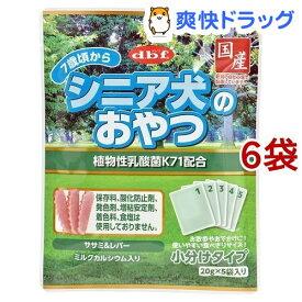 デビフ シニア犬のおやつ 植物性乳酸菌K71配合(20g*5袋入*6袋セット)【デビフ(d.b.f)】