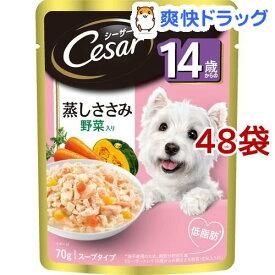 シーザー 14歳からの蒸しささみ 野菜入り(70g*48袋セット)【シーザー(ドッグフード)(Cesar)】