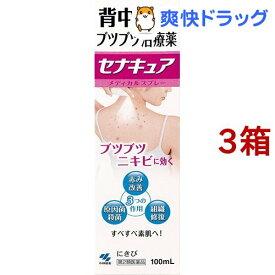 【第2類医薬品】セナキュア(100ml*3コセット)【セナキュア】