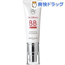 アンプルール BBクリーム(40g)【アンプルール】