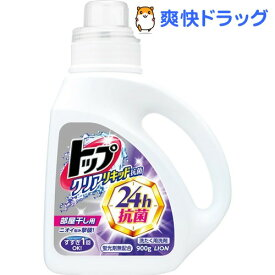 トップ クリアリキッド抗菌 洗濯洗剤 本体(900g)【u7e】【トップ】[部屋干し]