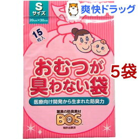 防臭袋BOS おむつが臭わない袋 ベビー用 Sサイズ(15枚入*5コセット)【防臭袋BOS】