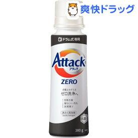 アタックZERO 洗濯洗剤 ドラム式専用 本体(380g)【atkzr】【アタックZERO】