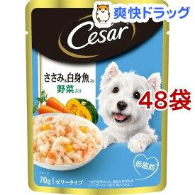 シーザー ささみ&白身魚入り 野菜入り(70g*48袋セット)【シーザー(ドッグフード)(Cesar)】