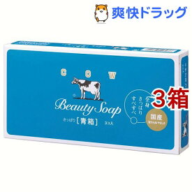 牛乳石鹸 カウブランド 青箱(85g*3コ入*3コセット)【カウブランド】