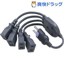 エルパ 4分配コード 4個口 W-X1200NB(DG)(1コ入)【エルパ(ELPA)】