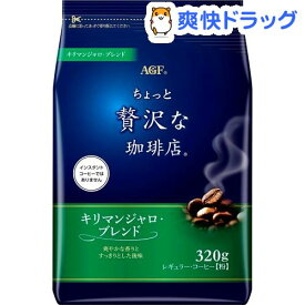 ちょっと贅沢な珈琲店 レギュラー・コーヒー キリマンジャロ・ブレンド(320g)