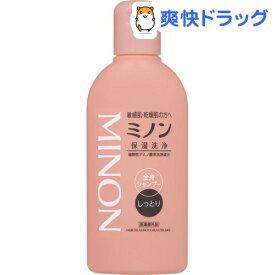 ミノン 全身シャンプー しっとりタイプ(120ml)【MINON(ミノン)】