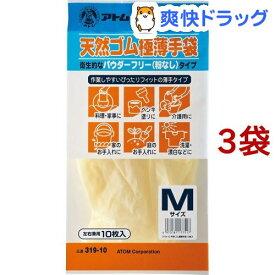 天然ゴム極薄手袋(Mサイズ*10枚入*3コセット)