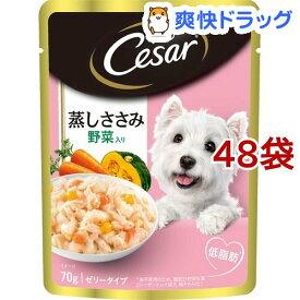 シーザー 成犬用蒸しささみ野菜入り(70g*48袋セット)【シーザー(ドッグフード)(Cesar)】