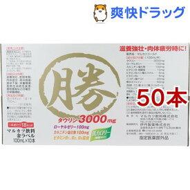 マルカツ飲料 金ラベル(100ml*10本入*5コセット)【マルカツ飲料】