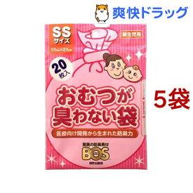 おむつが臭わない袋BOS(ボス) ベビー用 SSサイズ(20枚入*5コセット)【防臭袋BOS】