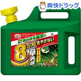 アースガーデン 除草剤 アースカマイラズ 草消滅 ジョウロヘッド(4.5L)【アースガーデン】