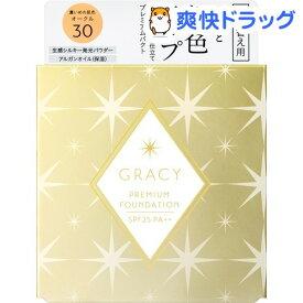 資生堂 インテグレート グレイシィ プレミアムパクト レフィル OC30(8.5g)【インテグレート グレイシィ】