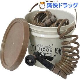 セフティー3 コイルホースバケツセット brown(1コ)【セフティー3】