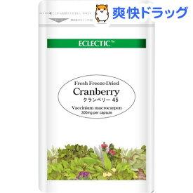 ECLECTIC(エクレクティック) クランベリー Ecoパック(45カプセル)【ECLECTIC(エクレクティック)】