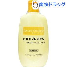 ヒルドプレミアム ミルクローション 乾燥肌用薬用ローション(100ml)【STAY FREE】