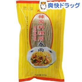 ユウキ食品 業務用 韓国料理用春雨(300g)【ユウキ食品(youki)】