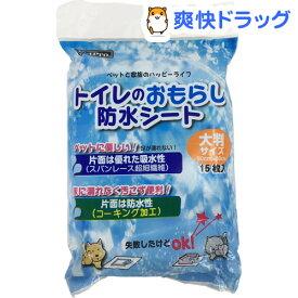 ペットプロ トイレのおもらし防水シート(15枚入)【ペットプロ(PetPro)】