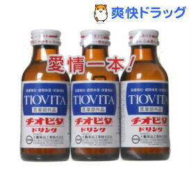 チオビタ ドリンク(100ml*3本入)【t7o】【チオビタ】