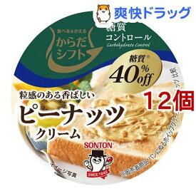 からだシフト 糖質コントロール ピーナッツクリーム(110g*12個セット)【からだシフト】