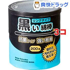 黒い綿棒 リングタイプ(200本入り*3コセット)