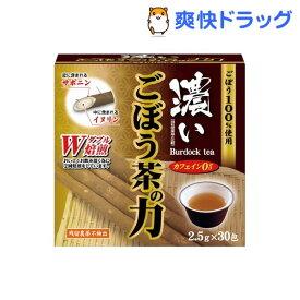 濃いごぼう茶の力(2.5g*30包)【YUWA(ユーワ)】