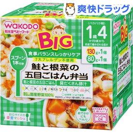 和光堂 ビッグサイズの栄養マルシェ 鮭根菜五目ごはん(130g+80g)【栄養マルシェ】