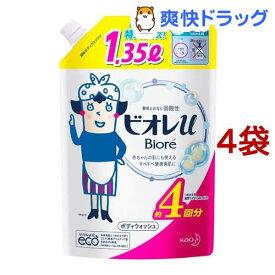 ビオレu ボディウォッシュ つめかえ用(1.35L*4袋セット)【ビオレU(ビオレユー)】