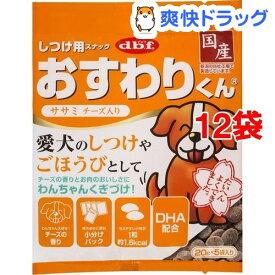 デビフ 国産 しつけ用スナック おすわりくん ササミ チーズ入り(20g*5袋入*12袋セット)【デビフ(d.b.f)】