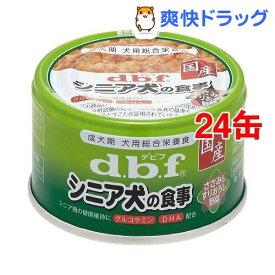 デビフ シニア犬の食事 ささみ&すりおろし野菜(85g*24コセット)【デビフ(d.b.f)】