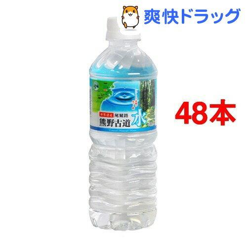 尾鷲名水 熊野古道水(500mL*48本)【熊野古道】【送料無料】