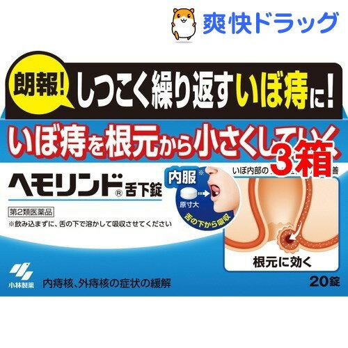 【第2類医薬品】ヘモリンド(20錠*3コセット)【送料無料】
