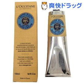 ロクシタン シア ハンドクリーム(150mL)【ロクシタン(L'OCCITANE)】