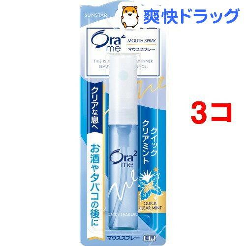 オーラツーミー 薬用マウススプレー クイッククリアミント(6mL*3コセット)【Ora2(オーラツー)】