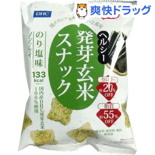 【訳あり】DHC ヘルシー発芽玄米スナック のり塩味(30g)【DHC】