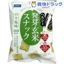 【訳あり】DHC ヘルシー発芽玄米スナック のり塩味(30g)【DHC】[お菓子 おやつ]