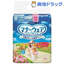 マナーウェア 女の子用 Mサイズ(34枚入)【d_ucd】【マナーウェア】