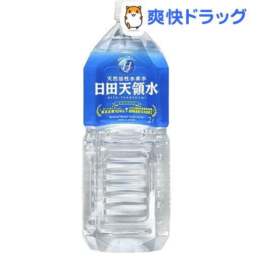 日田天領水(2L*10本入)[ミネラルウォーター 水]【送料無料】