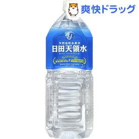 日田天領水(2L*10本入)【日田天領水】