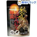 熟成黒にんにく卵黄カプセル(90粒)【オリヒロ(サプリメント)】