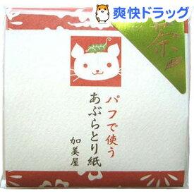 加美屋 パフで使うあぶらとり紙 お茶(60枚入)【加美屋】