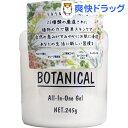 ボタニカル オールインワンゲル(245g)